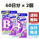 DHC ビタミンB ミックス サプリ 60日 2個 ビタミン