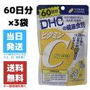 サプリ DHC ビタミンC ハードカプセル 60日分 3個