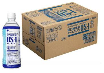【送料無料】大塚製薬 OS-1 オーエスワン500m×24本 1ケース経口補水液