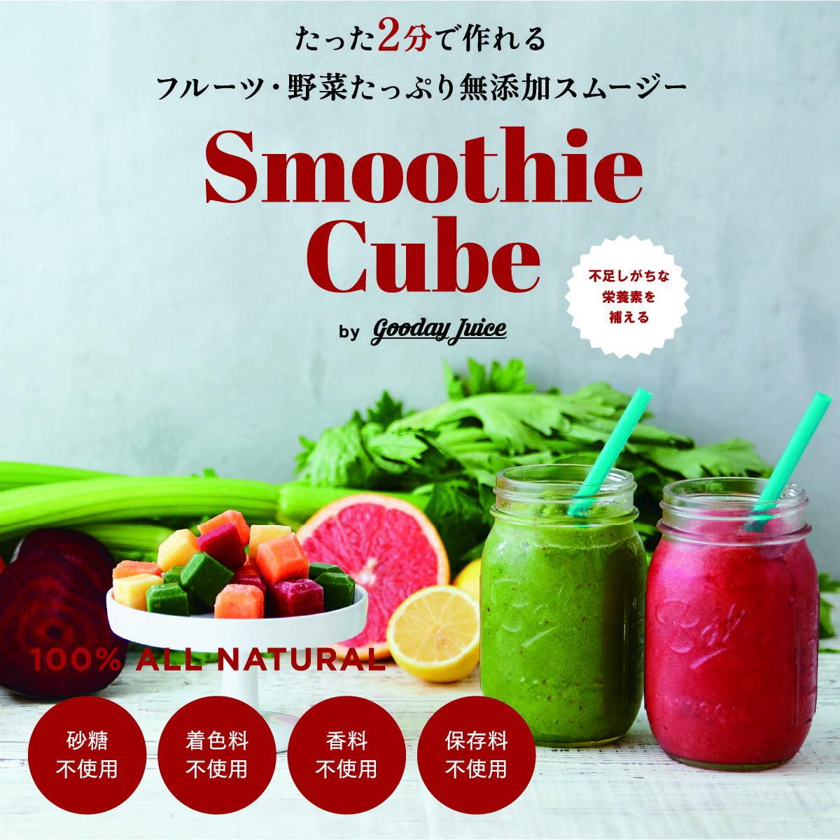 產品詳細資料,Japan Yahoo on behalf of the standard|Japanese shopping service|Japanese wholesale-ibuy99|GoodayJuice スムージーキューブ ビューティーセット14パック(14杯分)       …