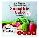 GoodayJuice スムージーキューブ フルーツセット14パック(14杯分)グッデイジュース 冷凍 スムージー フルーツ 野菜 ギフト 出産祝い 内祝い 無添加 ビーガン 置き換え プレゼント ダイエット ファスティング・・・