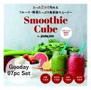 スムージーキューブ グッデイセット7パック(7杯分)Gooday Juice グッデイジュース 冷凍 スムージー フルーツ 野菜 ギフト 出産祝い 内祝い 無添加 ビーガン 置き換え プレゼント ダイエット ファスティング