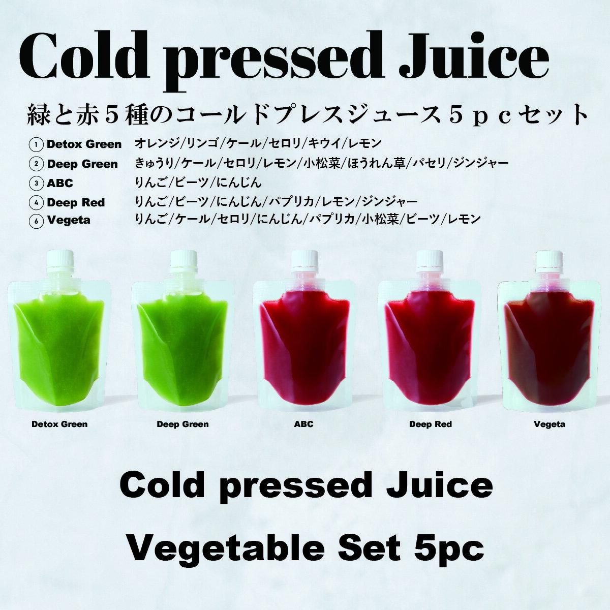 產品詳細資料,Japan Yahoo on behalf of the standard|Japanese shopping service|Japanese wholesale-ibuy99|GoodayJuice コールドプレスジュース ベジタブルセット5パック             …