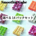 スムージーキューブ 選べる14パックセット(14杯分)Gooday Juice グッデイジュース 冷凍 スムージー フルーツ 野菜 ギフト 出産祝い 内祝い 無添加 ビーガン 置き換え プレゼント ダイエット ファスティング・・・