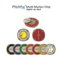Pitchfixピッチフィックス41ミリマルチマーカー25mm径ボールマーカー付きゴルフ用品メール便(ネコポス)配送選択可能商品