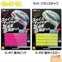 ゴルフクラブバランス調整用鉛 バランスチップ[G-491蛍光鉛ピンク][G-492蛍光イエロー]ライト LITE ゴルフィット メール便(ネコポス)選択対応可能商品