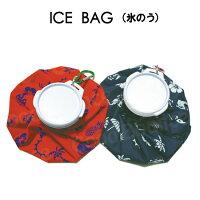 氷のうオリジナルデザインアイスパックアイシング送料無料