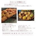 スコーン10個セット/スコーン/パン/焼き菓子/10個セット/スイーツ/焼き菓子/お菓子/東京/お土産/グッディフォーユー六本木/グッディフォーユー/グッディ・フォーユー