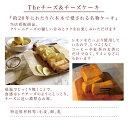 Theチーズ&チーズケーキ/チーズケーキ/ケーキ/焼き菓子/お菓子/東京/お土産/グッディフォーユー六本木/グッディフォーユー/グッディ・フォーユー