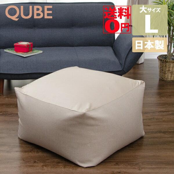 【送料無料】【日本製】 人をダメにしちゃうビーズクッション 「QUBE ■」 ビーズクッション (Lサイズ) カバーリングタイプ A601
