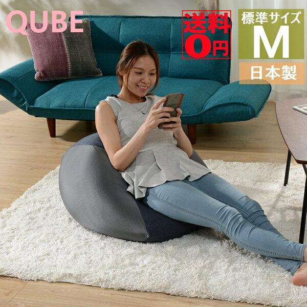 【送料無料】【日本製】 人をダメにしちゃうビーズクッション 「QUBE ■」 ビーズクッション (Mサイズ) カバーリングタイプ A602