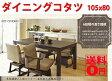 【送料無料】 ダイニングコタツ 高性能な多機能コタツ KOT-7310DBR-105