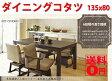 【送料無料】 ダイニングコタツ 高性能な多機能コタツ KOT-7310DBR-135