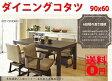 【送料無料】 ダイニングコタツ 高性能な多機能コタツ KOT-7310DBR-960