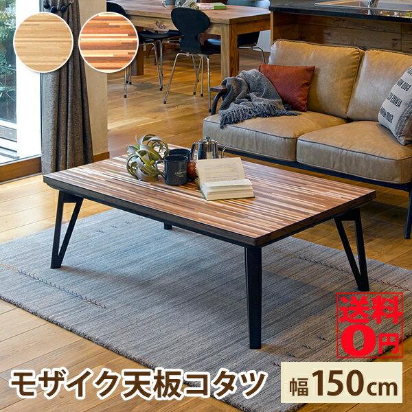 寄木細工の天板と三角脚のスタイリッシュなリビングコタツ ルーン150 (ブラウン/ナチュラル)