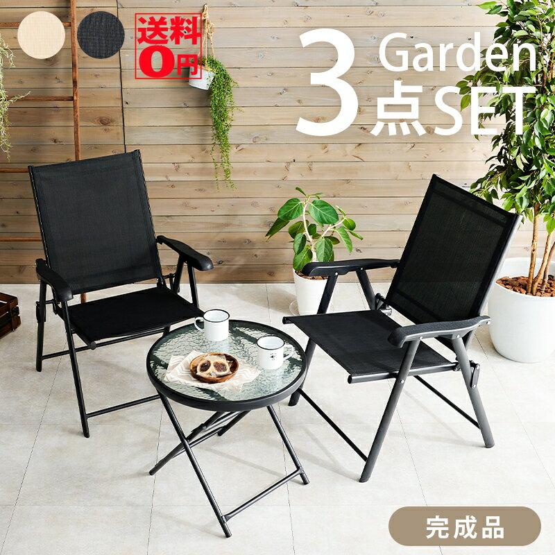 (次回6/4入荷)【送料無料】 ガーデンシリーズ 折りたたみ式 テーブル&メッシュチェア 3点セット LGS-4682S BR/NV※時間帯指定不可