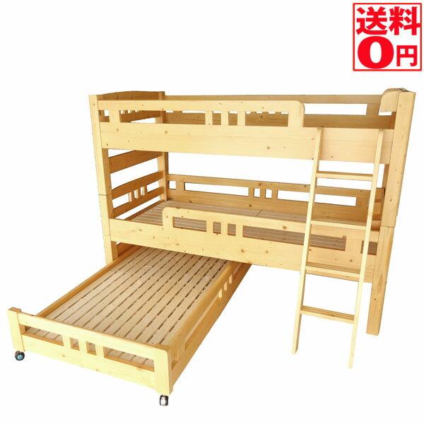 頑丈パイン材多段ベッド 上段ベッド+下段ベッド+子ベッド(HR-500 ULK)【東北/九州は+7700円の追加送料】:Goodeal