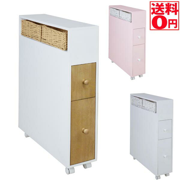 多機能トイレラック WH/NA/PI LS-2400【東北/九州/四国は配送不可商品】