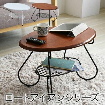 【送料無料】 曲線形が美しい ロートアイアンシリーズ アンティーク調 オーバル センターテーブル (ブラック/ホワイト) 幅65cm 棚付き