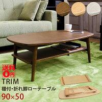 【送料無料】TRIM棚付折れ脚ローテーブルDBR/NA/WW幅90cmVTM-02