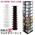 1月下旬入荷【送料無料】 大容量CD&DVD収納ラック 回転式マルチタワーラック LCI-144 DBR/BK/WH 【北海道も送料無料!】