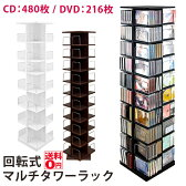 入荷しました!【送料無料】 大容量CD&DVD収納ラック 回転式マルチタワーラック LCI-144 DBR/BK/WH 【北海道も送料無料!】
