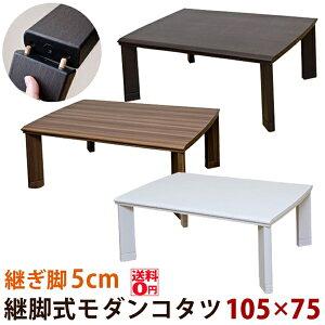 [Envío gratis] Pisando moderno kotatsu Ancho 105 × 75cm DCM-02T WAL / WH Marrón rectangular Color número en desuso * No se puede especificar la zona horaria