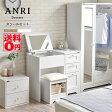 【送料無料】 フェミニン家具シリーズ アンリ デスクドレッサー ホワイト/ナチュラル AN70-80D