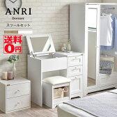 入荷しました!【送料無料】 フェミニン家具シリーズ アンリ デスクドレッサー ホワイト/ナチュラル AN70-80D
