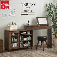 【送料無料】90度可動の伸縮式デスクドレッサーNKRINO(ノカリノ)伸縮性ドレッサーWHA/DBRNK80-90D