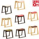 【送料無料】MONICA モニカ スタッキングスツール 木製 フレーム:NA/D