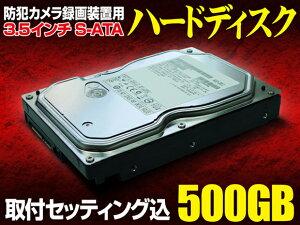 防犯カメラ録画装置用500GBハードディスク※取付セッティング費用込
