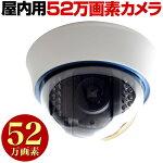屋内用ドームカメラ52万画素3.6mm広角監視カメラ