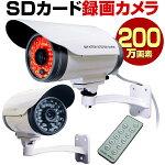 【SDカード録画・スロット搭載】完全防水赤外線防犯カメラ