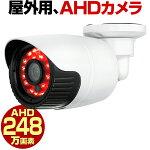 防犯カメラ屋外248万画素AHD3.6mm広角監視カメラ本物フルハイビジョンパナソニックPanasonic製センサー小型暗視屋外防水セットGE2480