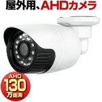防犯カメラ屋外130万画素AHD3.6mm広角監視カメラ本物ハイビジョン米国APTINA社製センサー小型暗視屋外防水セットGE1300