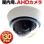 防犯カメラ130万画素AHD3.6mm広角監視カメラ本物ハイビジョン米国APTINA社製センサー小型暗視屋内ドームセットGE1300D