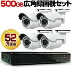 防犯カメラ屋外4台録画セット52万画素広角2.8mm防滴・防水タイプ小