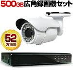 防犯カメラ屋外1台録画セット52万画素広角2.8mm防滴・防水タイプ小