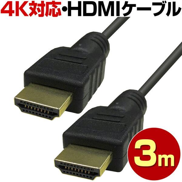 3メートルHDMIケーブル3m4K2K3D対応ハイスピード高速イーサネット金メッキ3重シールド18Gbpsver1.4ver2.