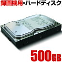 ウエスタンデジタル ハードディスク 防犯カメラ 録画 録画機 レコーダー 用 500GB 家庭用 簡単 設置 種類 あります 500GBHDD