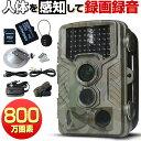 防犯カメラ トレイルカメラ 屋外 家庭用 電池式 小型 SD...