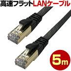 フラット LANケーブル 5m 5メートル 薄さ 2mm 高速 cat7 10ギガビット RJ-45 ゴールドメッキ 光ブロードバンド 光回線対応 光ファイバー ADSL CATV 爪折れ防止カバー フラットタイプ フラットLANケーブル