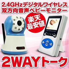 ベビーモニター ワイヤレス カメラ 双方 【2WAYトーク(双方向音声)機能】ママから赤ちゃんに呼...