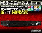 【アウトレット品】 防犯カメラ 監視カメラ 16台 録画 iPhoneスマホなど遠隔監視対応 音声録音対応 16チャンネル 録画装置 日本語表示 2000GBハードディスク対応