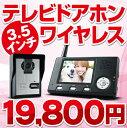 ドアホン 配線不要工事不要!の3.5インチ液晶ワイヤレス式ドアホン 自動撮影 自動 画像保存 ...