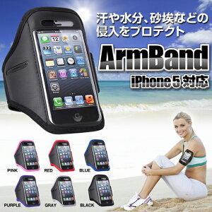 iPhoneの収納ができ音楽を聴きながら楽しく走れアームバンドはランニング・ジョギングにおすすめ!