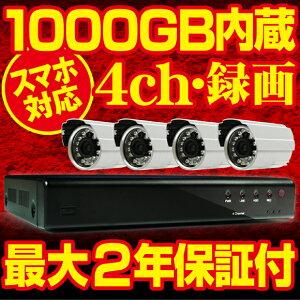 【レビューを書いて送料無料】【iPhoneなど遠隔監視対応】1000GB(1TB)ハードディスク内蔵録画装置+赤外線防犯カメラ4台セット日本語表示屋外防水無線ワイヤレス式やカメラ4台セットもラインナップ!!2000GB(2TB)HDDにもグレードアップ可能です。