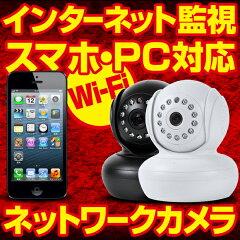 防犯カメラ ワイヤレス 小型タイプ 暗視タイプ ワイヤレスタイプ iPhone スマートフォン…