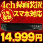 【送料無料】 防犯カメラ 録画機 DVR 監視カメラ 4台 録画 【iPhoneスマホなど遠隔監視対応日本語表示2000GBハードディスク対応4チャンネル 音声録音対応 録画装置